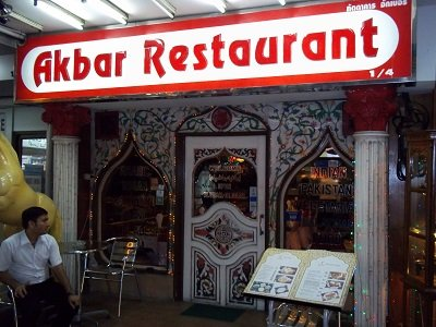 Entrance to Akbar Restaurant