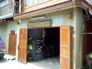 Baan Are Goong entrance