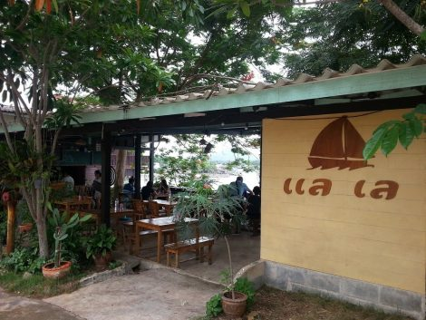 Front entrance of Lae Lay Restaurant