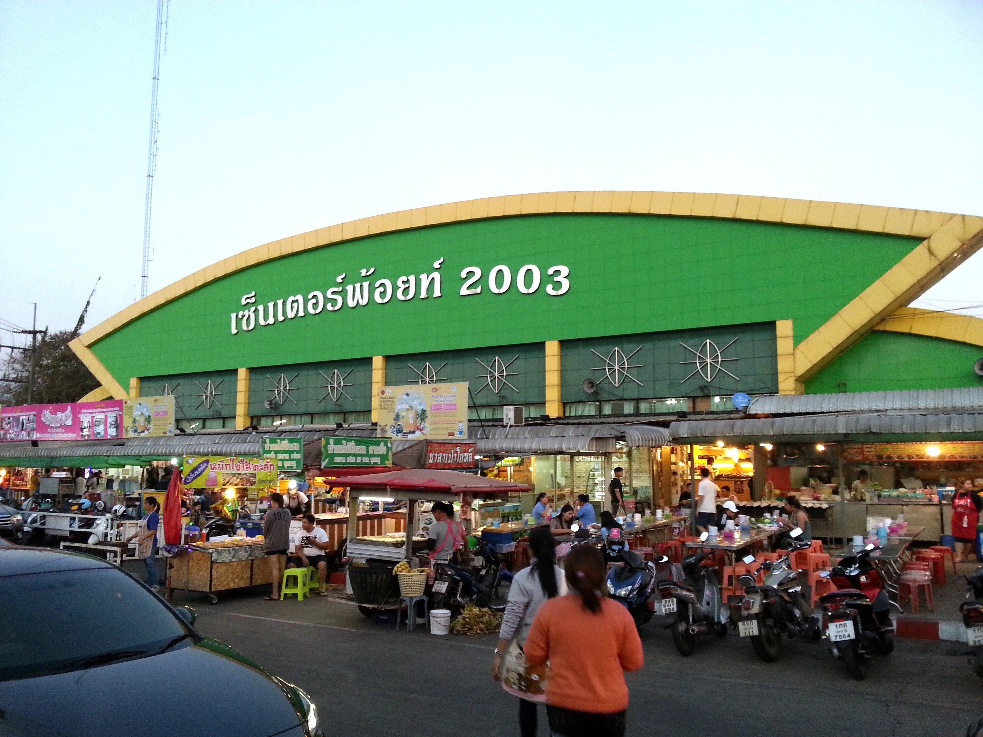 Entrance to Udon Thani Night Market