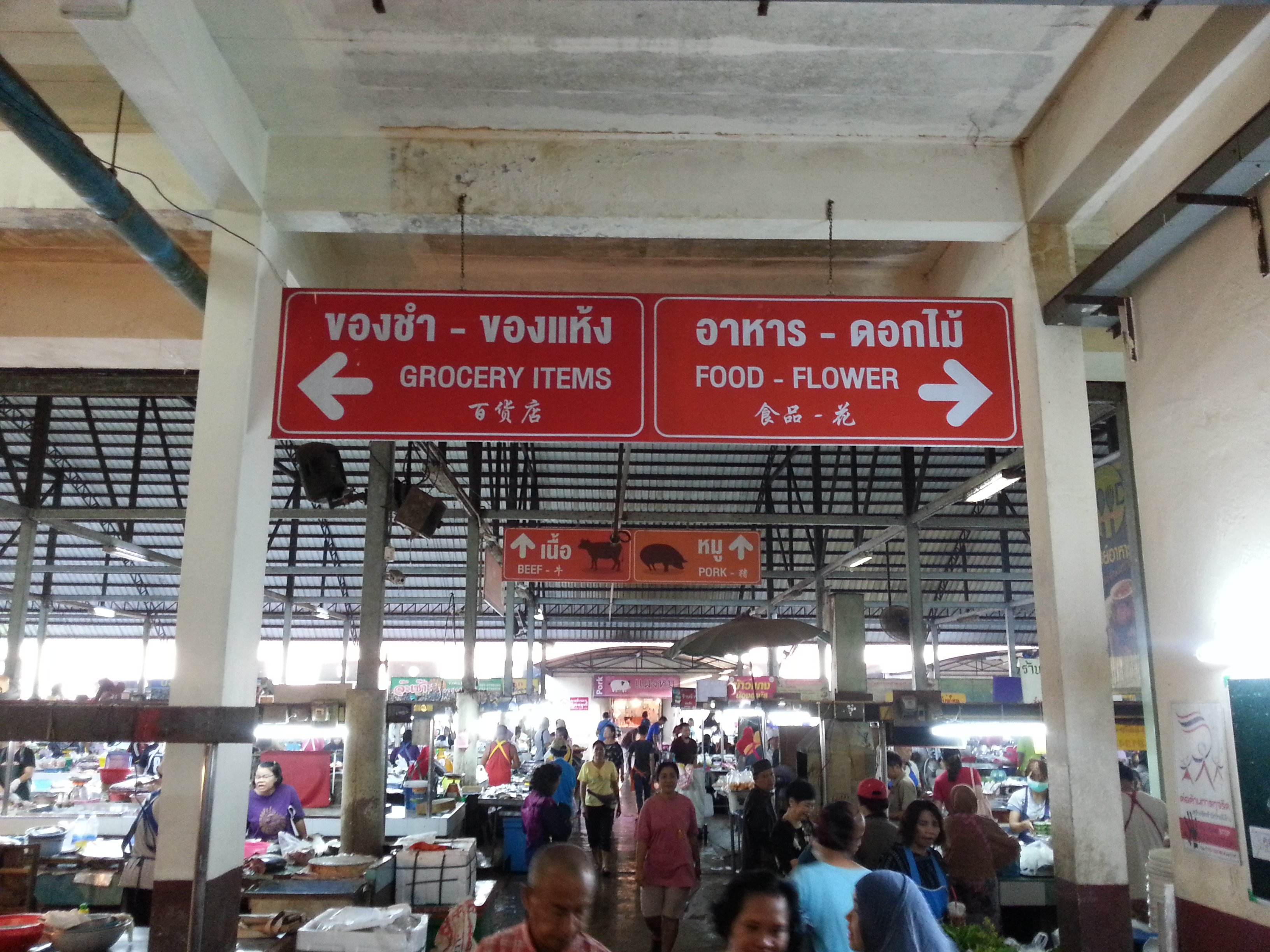 Maharaj Food Market is split into sections