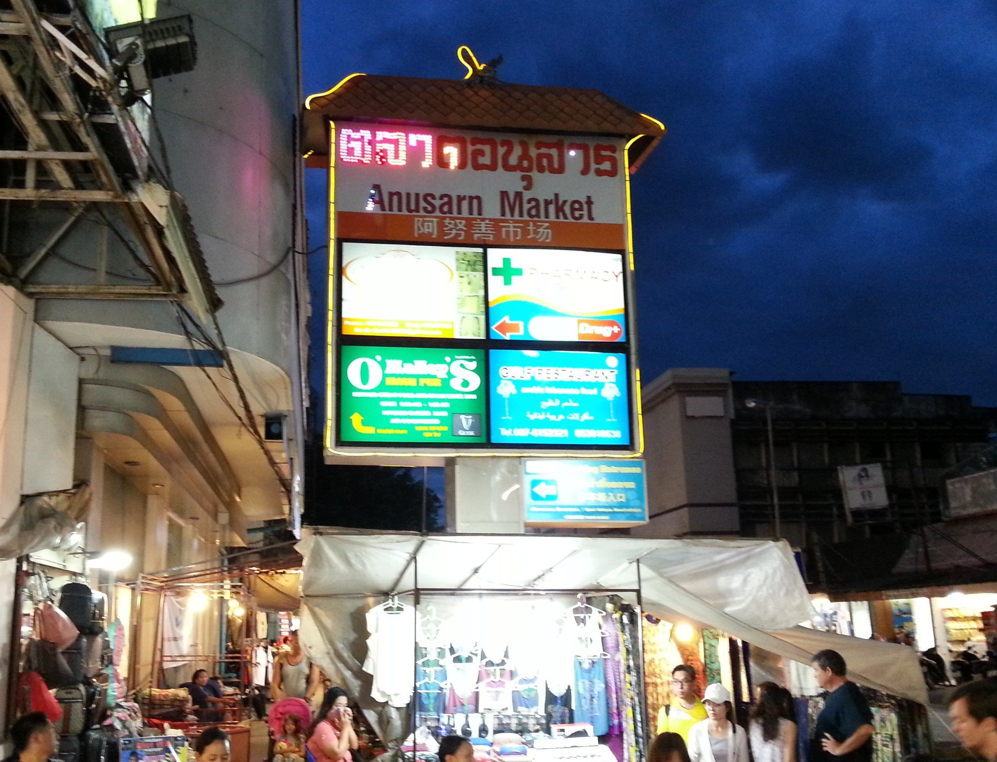 Entrance to Aunsorn Market in Chiang Mai