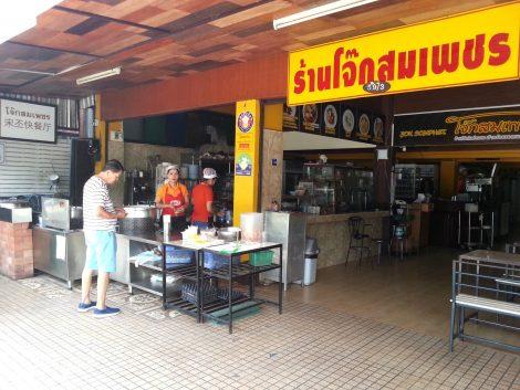 Jok Sompet in Chiang Mai