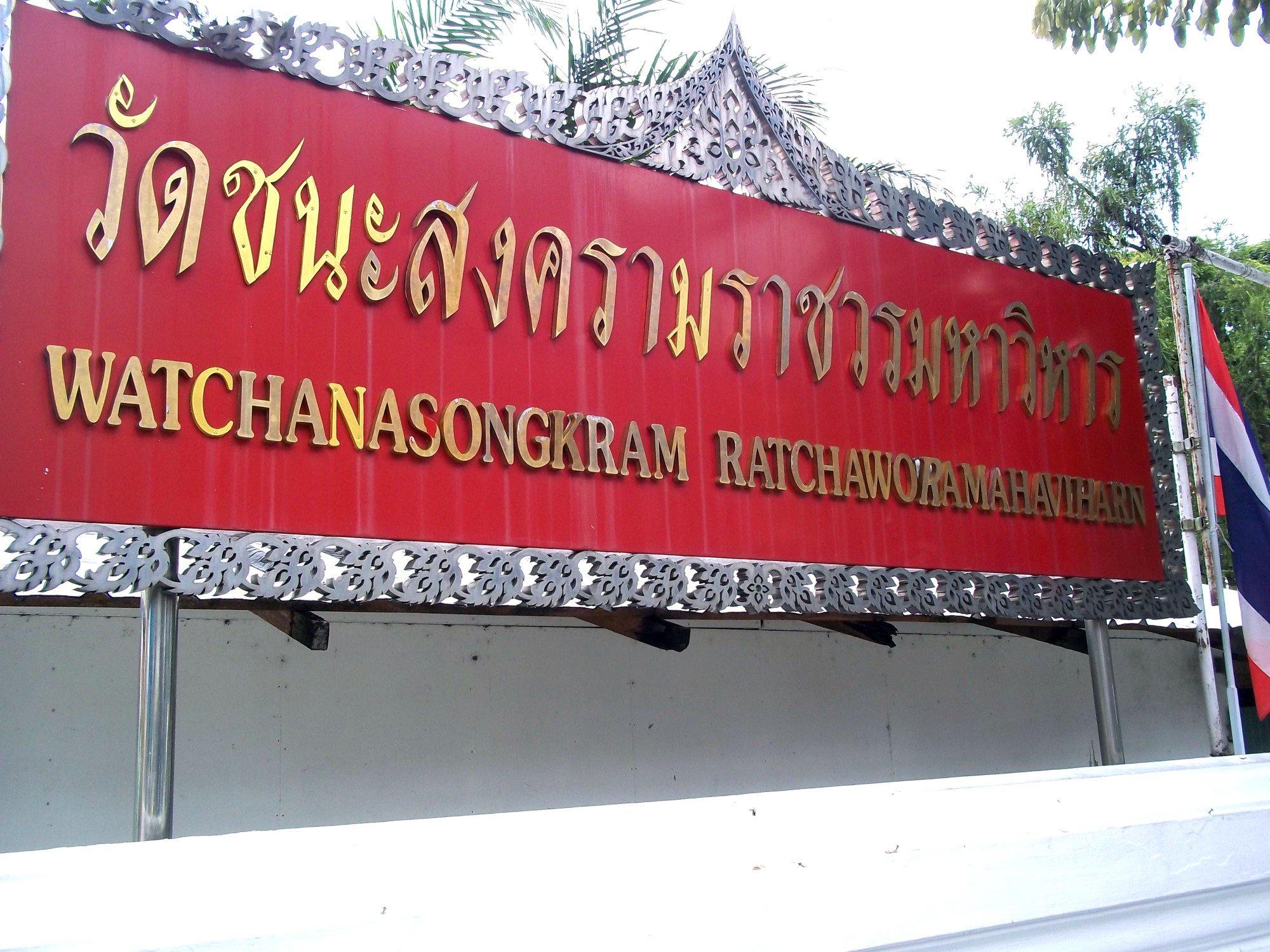 Wat Chana Songkhram in Bangkok