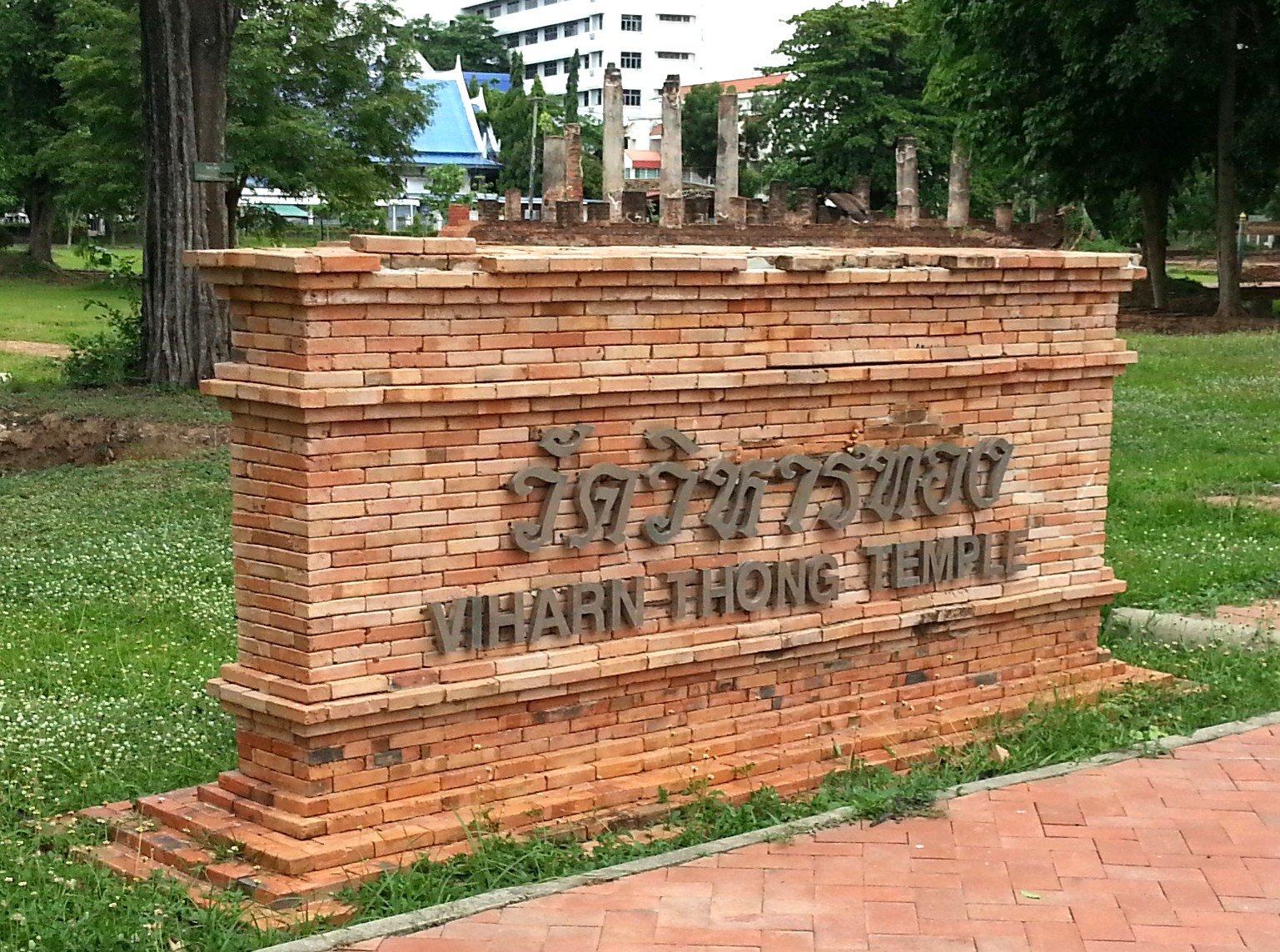 Wat Wihan Thong in Phitsanulok