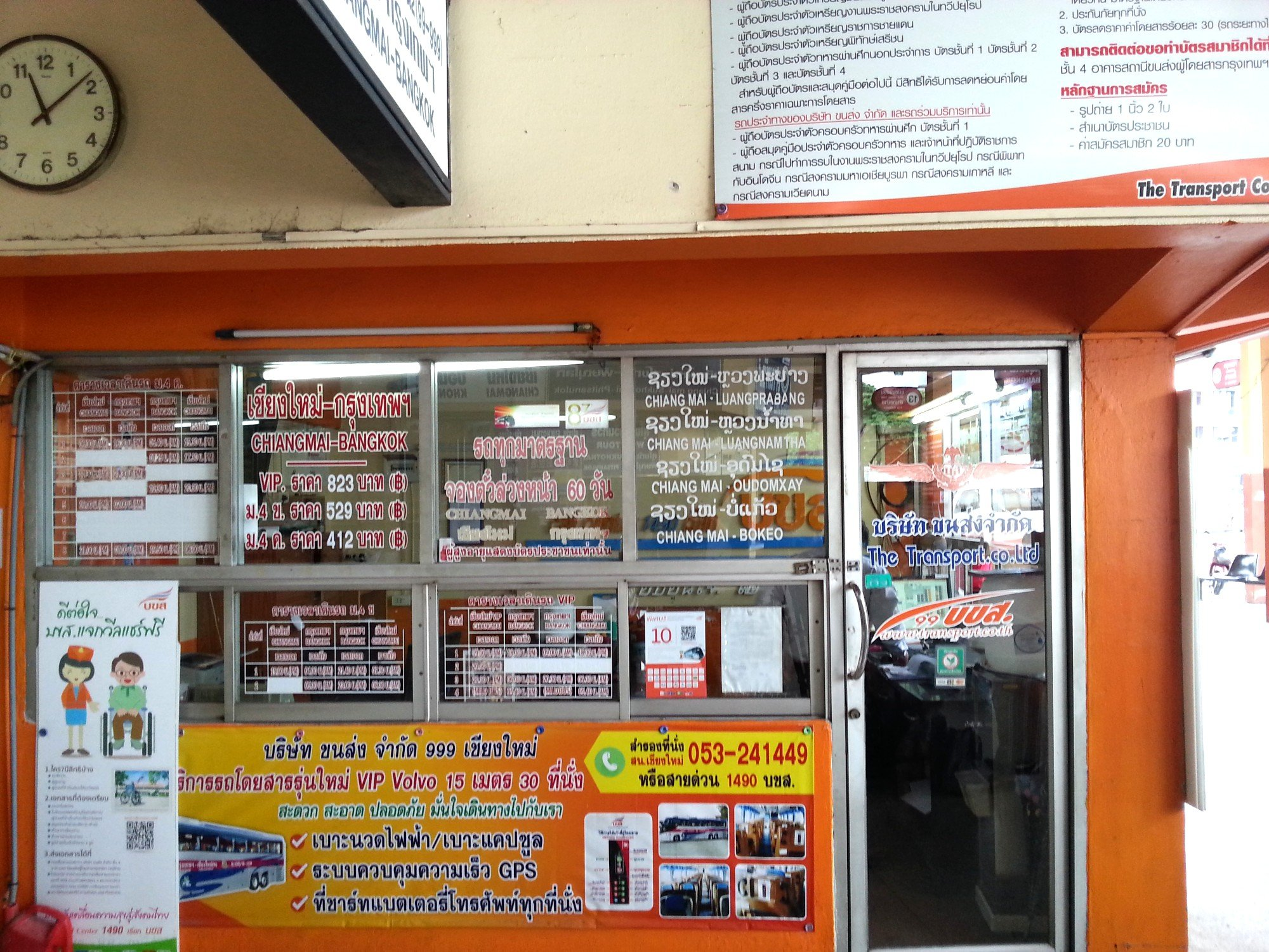 Transport Company booking office at Chiang Mai Bus Terminal 2