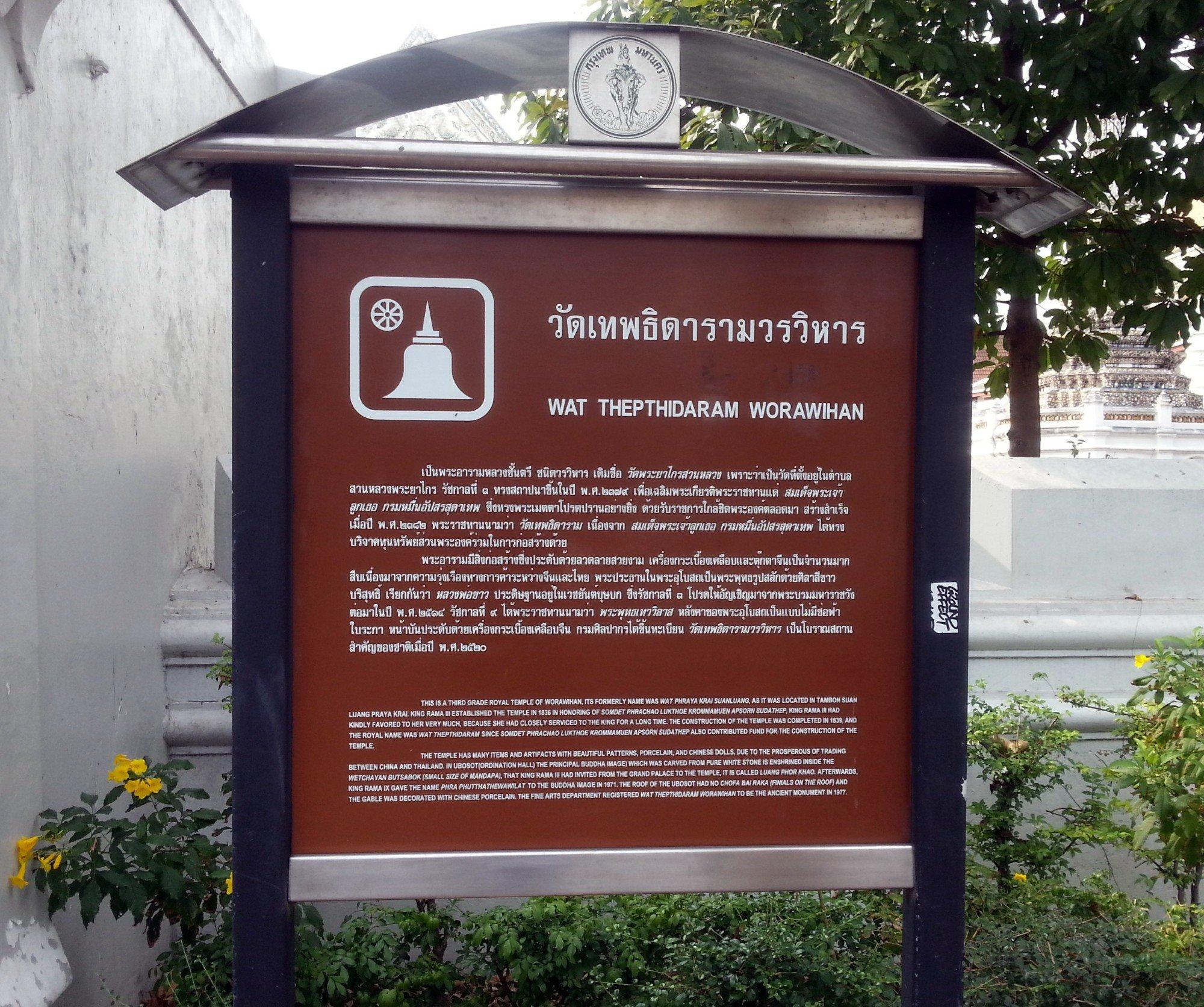 Wat Thepthidaram in Bangkok