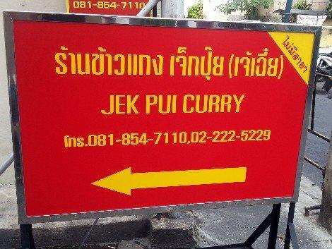 Jek Pui Curry Rice in Bangkok