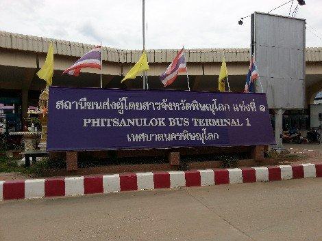 Entrance to Phitsanulok Bus Terminal 1