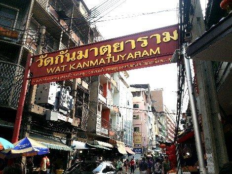 Wat Kanma Tuyaram in Bangkok